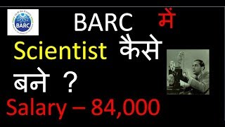how to become scientist at BARC ll BARC JOBs ll Recruitment at BARC ll Barc mein scientist kese bane
