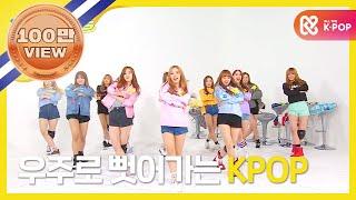 주간아이돌 - (Weekly Idol EP.243) WJSN K-POP Boy Idol group Cover dance