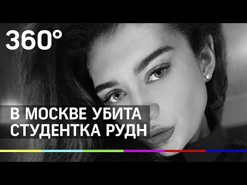В Москве убили студентку РУДН: под подозрением ухажёр девушки