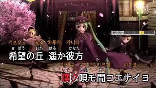 천본앵 노래방(하츠네 미쿠) / 千本桜 カラオケ (初音ミク)