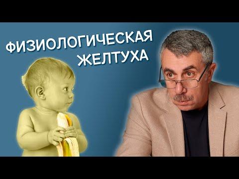 Физиологическая желтуха - Доктор Комаровский