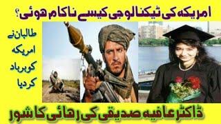 Tlp Latest News|Dr Afia Latest News|ڈاکٹر عافیہ صدیقی کی رہائی اور طالبان کے سامنے امریکہ کی اوقات