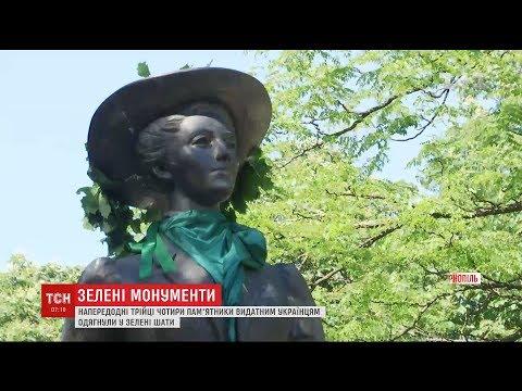 У Тернополі напередодні Зелених свят чотири монументи зодягли у зелені шати