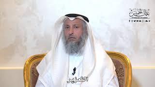 964 - التعزير - عثمان الخميس