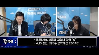 200407 4.15총선 중영도구 후보 김비오/ 황보승희, 코로나19진단 다시보기