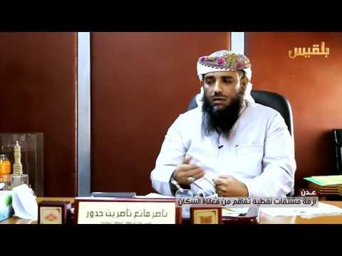 أزمة مشتقات نفطية تفاقم من معاناة السكان في عدن | تقرير: آدم الحسامي