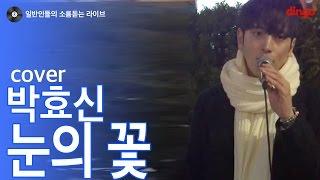 [일소라] 일반인 고승형 - 눈의 꽃 (박효신) cover