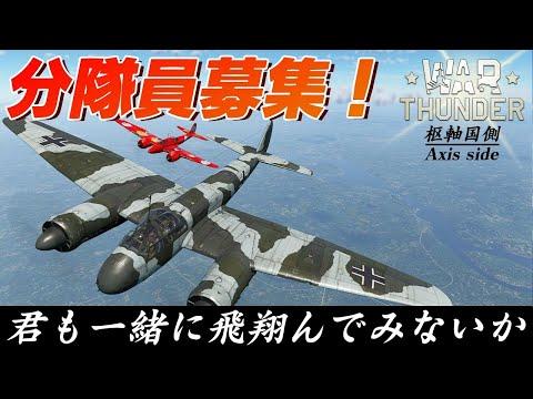 【War Thunder】#30 戦闘機武者修行(BR~5.0)誰でも参加してね!【たまむち/えい】