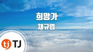 [TJ노래방] 희망가 - 채규엽 / TJ Karaoke