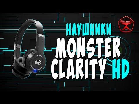 Наушники MONSTER CLARITY HD / Арстайл /