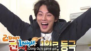Donggu's Game Idea got selected [2 Days & 1 Night Ep 524]