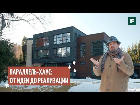 Кубизм как архитектурная фантазия: обзор дома от архитектора Романа Леонидова // FORUMHOUSE