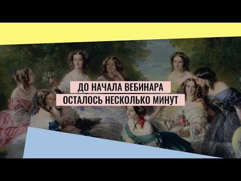 """Вебинар """"500 лет моды в шедеврах живописи"""" photo"""