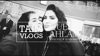 لحظاتي مع الملكة احلام في حفل اصدار البوم #ابتحداك | اففف كيف أحبها!