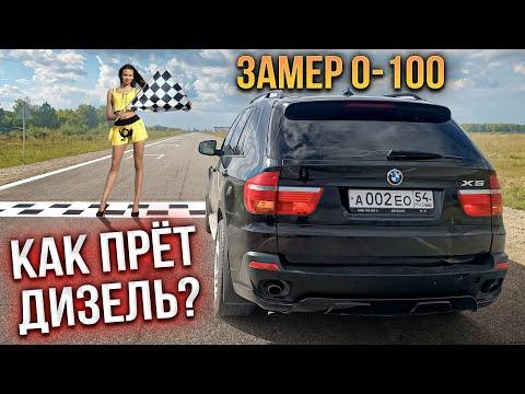 ПРОДАЛ ВЕСТУ! ЗАМЕРИЛ РАЗГОН ДИЗЕЛЬНОГО BMW X5