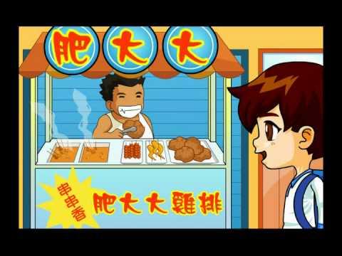 99年兒童肥胖宣導-30秒電視廣告(國) - YouTube