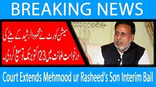 Court Extends Mehmood ur Rasheed's Son Interim Bail | 15 Oct 2018 | 92NewsHD