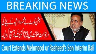Court Extends Mehmood ur Rasheed's Son Interim Bail | 15 Oct 2018 | 92NewsHD