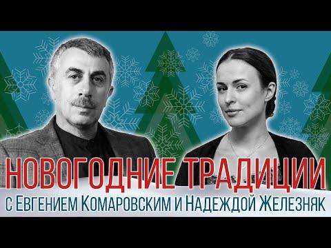 Новогодние традиции с доктором Комаровским и Надеждой Железняк