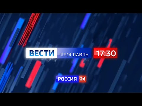Вести-Ярославль от 07.05.2020 17.30