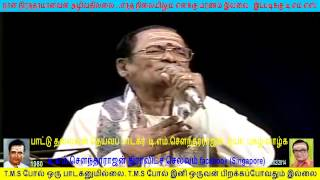 T  M  Soundararajan live show in 80s Vol 6 ( TMS songs are in all Tamil Peoples Blood)
