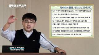 교구 성서40주간 - 필리피서2