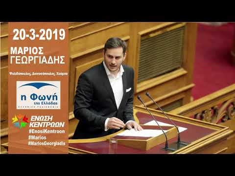 Μάριος Γεωργιάδης στη Φωνή της Ελλάδος (20-3-2019)