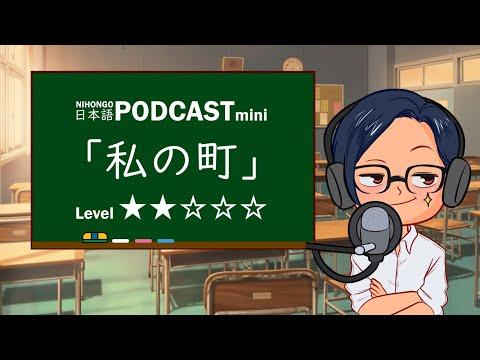 『私の町(わたしのまち)』YUYU NIHONGO PODCAST MINI #3 || Japonés para principiantes