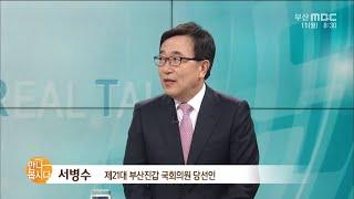 서병수 제21대 총선 부산진을 국회의원 당선인 다시보기