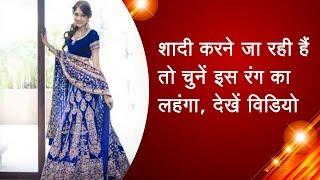 शादी करने जा रही हैं तो चुनें इस रंग का लहंगा, देखें विडियो