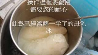 100%純乳皂超低溫工法 2  超低溫工法母乳皂