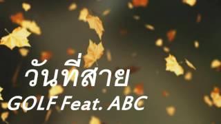 วันที่สาย - GOLF JTR Feat. ABC