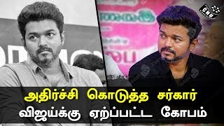 Sarkar Team Given Shocking to Thalapathy Fans | Vijay Angry | AR Murugadoss | Audio Launch