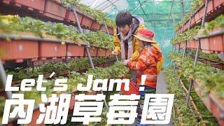 [台北]唐寧@親子食玩買-Let's Jam!!
