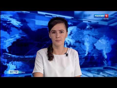 Вести-Коми (на коми языке) 19.08.2021