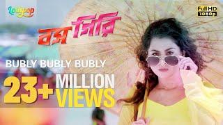 Bubly Bubly Bubly | Full Video Song | Shakib Khan | Bubly | S I Tutul | Boss Giri Bangla Movie 2016 width=