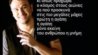 Antonis remos - ola pernoun | Αντώνης ρέμος όλα περνουν (lyrics - στίχοι)