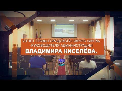 Отчет главы городского округа «Инта»-руководителя администрации Владимира Киселёва.