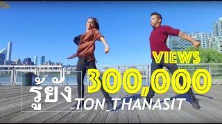 """""""ชวนฝรั่งเต้นเพลงไทย"""" รู้ยัง by Ton Thanasit l Choreography by @pearriehammie & @taquangresham"""