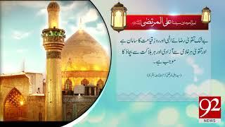 Quote   Hazrat Ali (RA)   7 July 2018   92NewsHD