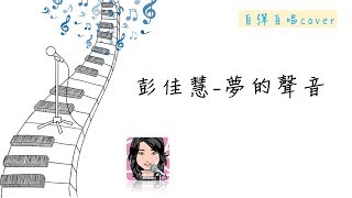 彭佳慧 - 夢的聲音(cover by 劉昕恬)
