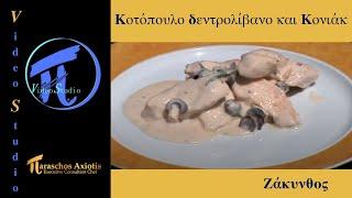 Κοτόπουλο με δεντρολίβανο και Κονιάκ