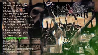 TUS & VGO - Στους δικούς μου - Official Audio Release