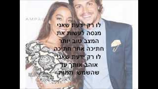 Alex and Sierra   Little do you know מתורגם אלכס וסיירה Hebsub