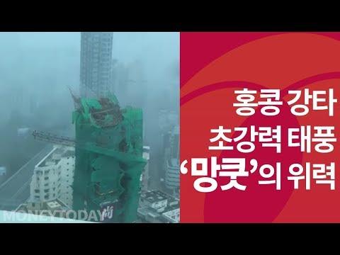 초강력 태풍 '망쿳' 홍콩 강타