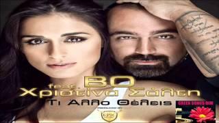 Ti alo thelis BO feat Hristina Salti / Τι άλλο θέλεις BO & Χριστίνα Σάλτη