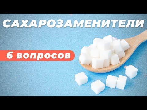 6 вопросов о сахарозаменителях