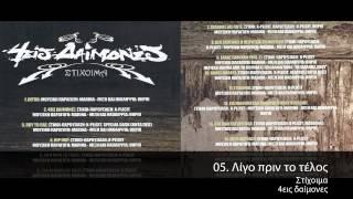 Στίχοιμα - Λίγο πριν το τέλος (4εις δαίμονες)