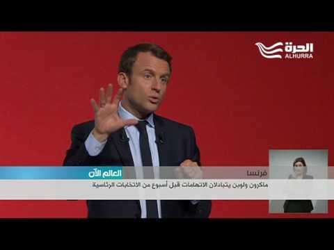 الحماوة تتصاعد مع اقتراب موعد الانتخابات... لوبن وماكرون يتبادلان الاتهامات