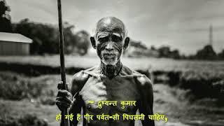 Ho gyi Hai Peer parvat Si Pighalni chahiye || Dushyant Kumar||Saaye me Dhup